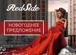 Элитный квартал RedSide на Красной Пресне Готовые квартиры от 17 млн руб.,